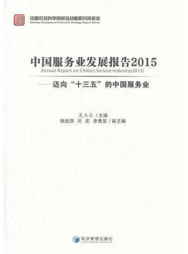 """中国服务业发展报告2015——迈向""""十三五""""的中国服务业"""
