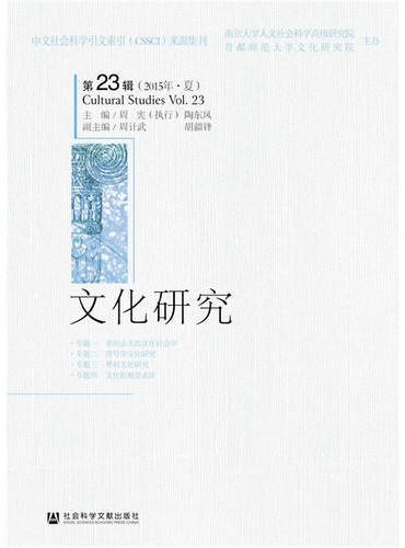 文化研究(第23辑)(2015·夏)