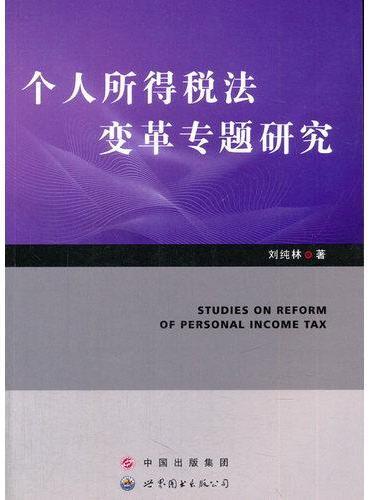 个人所得税法变革专题研究