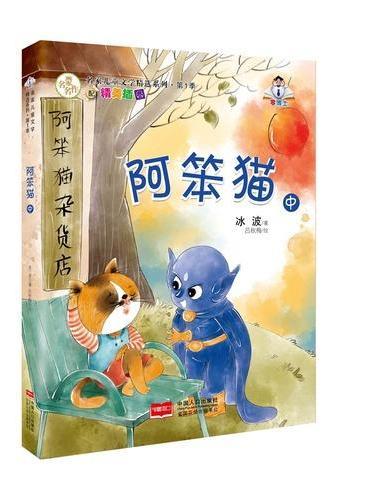 阿笨猫 中-名家儿童文学精选系列 第1季