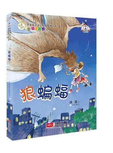 狼蝙蝠-名家儿童文学精选系列 第1季