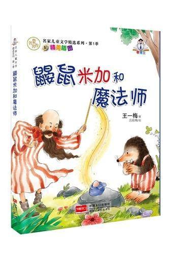 鼹鼠米加和魔法师-名家儿童文学精选系列 第1季