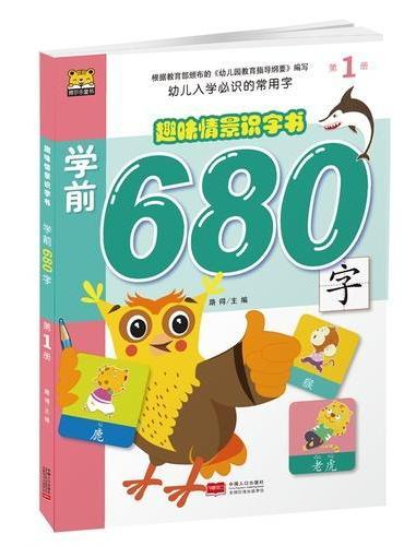 学前680字1