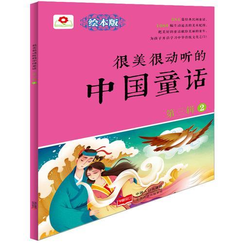 很美很动听的中国童话.第3辑.2