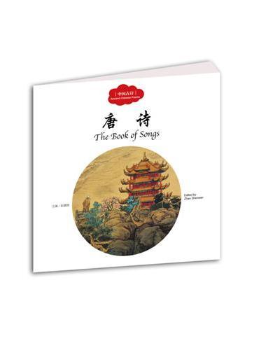 幼学启蒙丛书——中国古诗3    唐诗 (中英对照)