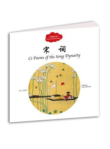 幼学启蒙丛书——中国古诗4   宋词 (中英对照)