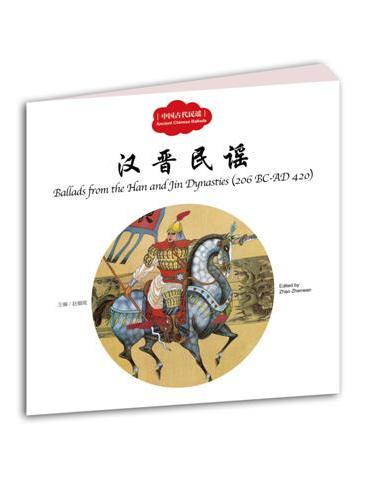 幼学启蒙丛书——中国古代民谣2 汉晋民谣(中英对照)