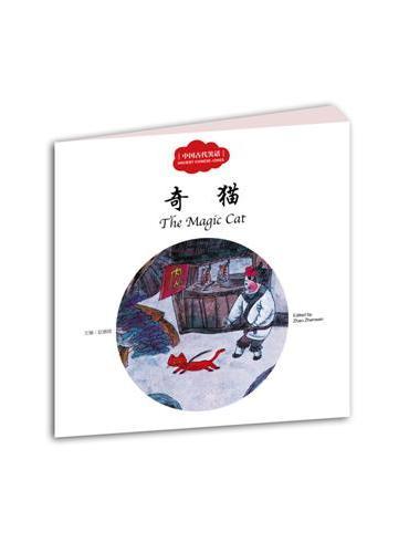 幼学启蒙丛书——中国古代笑话1  奇猫(中英对照)