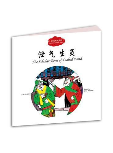 幼学启蒙丛书——中国古代笑话2  泄气生员 (中英对照)