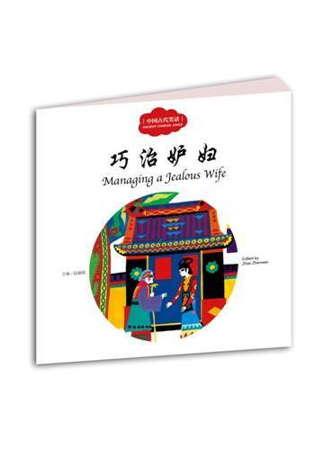 幼学启蒙丛书——中国古代笑话3  巧治妒妇(中英对照)