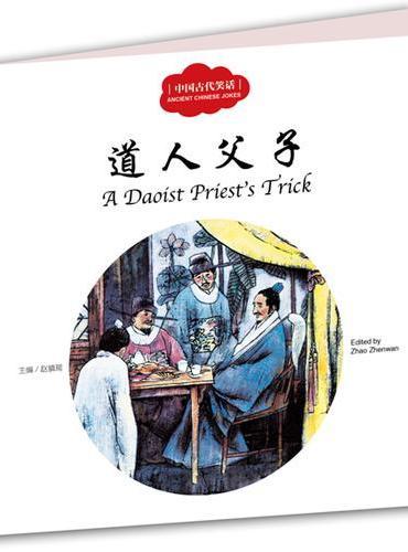 幼学启蒙丛书——中国古代笑话4  道人父子(中英对照)