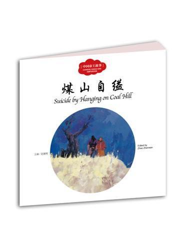 幼学启蒙丛书—— 中国古代帝王故事 4 煤山自缢(中英对照)