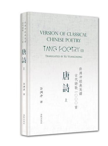许渊冲经典英译古代诗歌1000首:唐诗 上(精装)