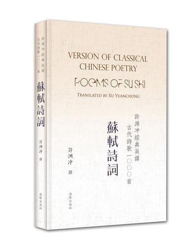 许渊冲经典英译古代诗歌1000首:苏轼诗词(精装)