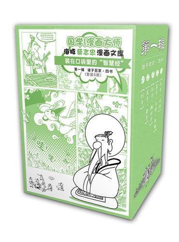 海豚蔡志忠漫画文库 第一辑:诸子百家-四书(套装共5册)