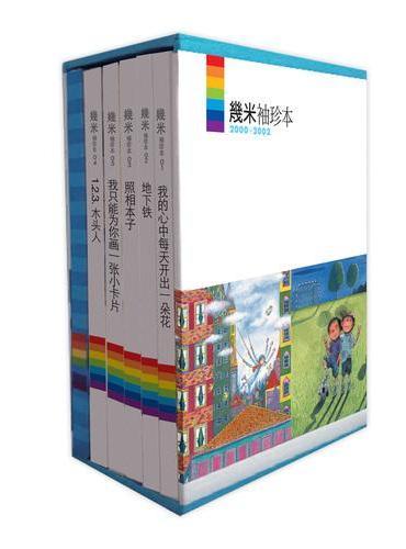 幾米袖珍本2000-2002(套装共6册)