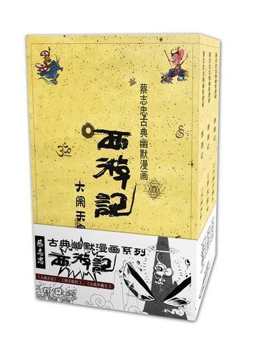 蔡志忠古典幽默系列:西游记 全集(套装共3册)
