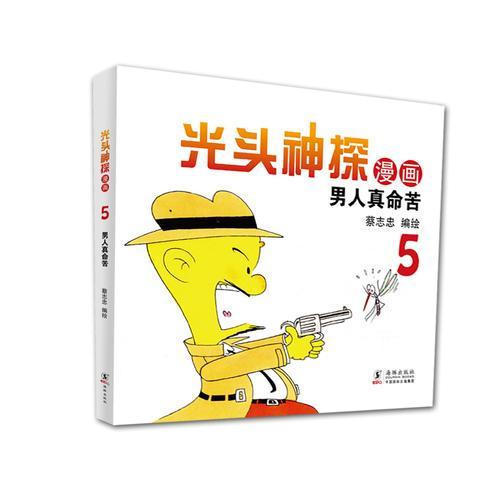 蔡志忠幽默漫画系列:光头神探5 男人真命苦