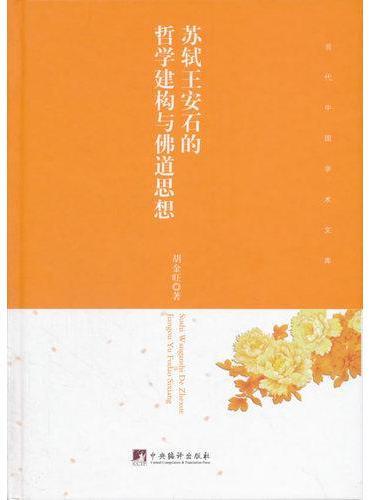 苏轼王安石的哲学建构与佛道思想