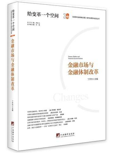 金融市场与金融体制改革