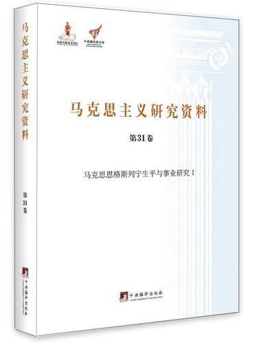 马克思恩格斯列宁生平与事业研究Ⅰ(马克思主义研究资料平装.第31卷)