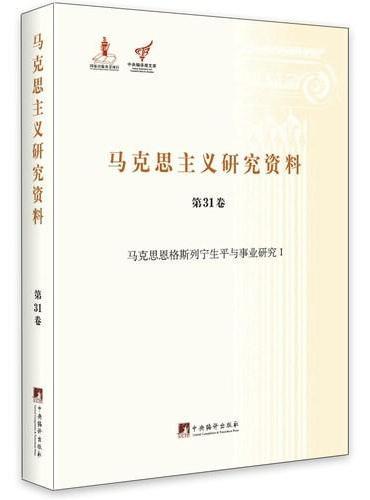 马克思恩格斯列宁生平与事业研究Ⅰ(马克思主义研究资料精装.第31卷)