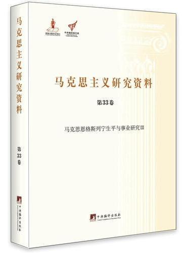 马克思恩格斯列宁生平与事业研究Ⅲ(马克思主义研究资料精装.第33卷)