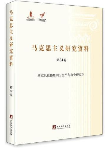 马克思恩格斯列宁生平与事业研究Ⅳ(马克思主义研究资料精装.第34卷)