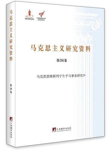 马克思恩格斯列宁生平与事业研究Ⅳ(马克思主义研究资料平装.第34卷)