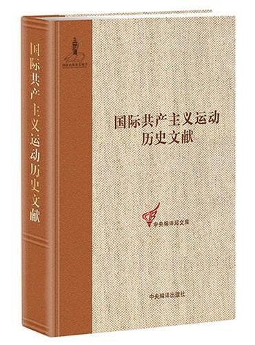 共产国际第五次代表大会文献(3)(国际共产主义运动历史文献39)