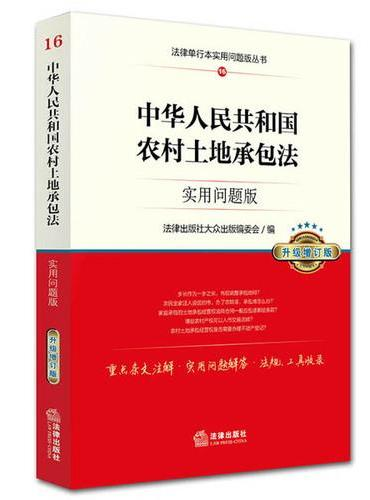 中华人民共和国农村土地承包法:实用问题版(升级增订版)