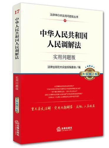 中华人民共和国人民调解法:实用问题版(升级增订版)
