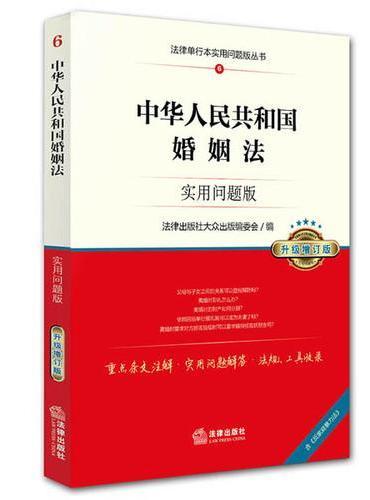 中华人民共和国婚姻法:实用问题版(升级增订版)