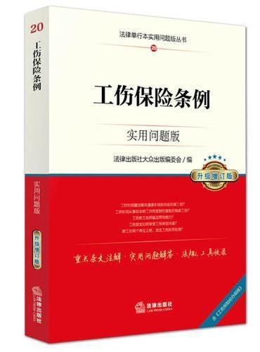 工伤保险条例:实用问题版(升级增订版)
