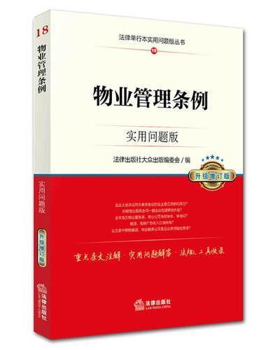 物业管理条例:实用问题版(升级增订版)