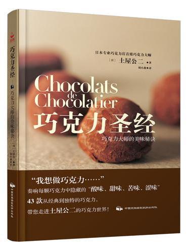 巧克力圣经:巧克力大师的美味秘诀