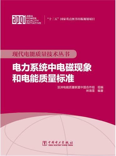现代电能质量技术丛书 电力系统中电磁现象和电能质量标准