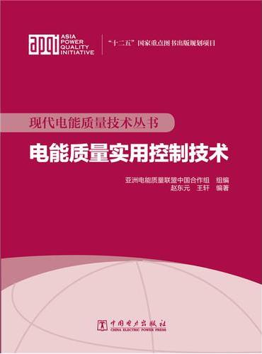 现代电能质量技术丛书 电能质量实用控制技术