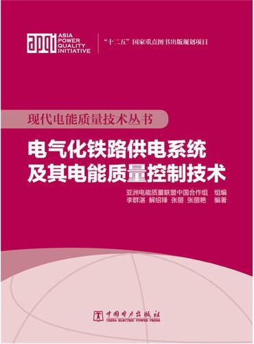现代电能质量技术丛书 电气化铁路供电系统及其电能质量控制技术
