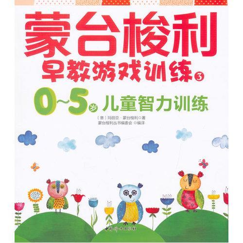 蒙台梭利早教游戏训练3:0~5岁儿童智力训练