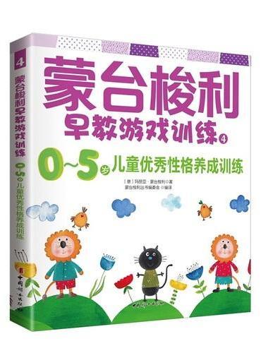 蒙台梭利早教游戏训练4:0~5岁儿童优秀性格养成训练