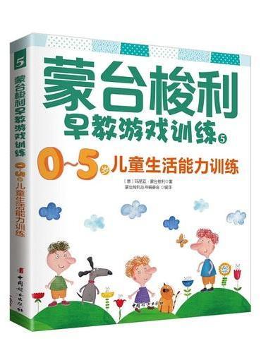 蒙台梭利早教游戏训练5:0~5岁儿童生活能力训练