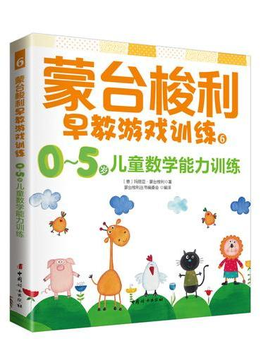 蒙台梭利早教游戏训练6:0~5岁儿童数学训练