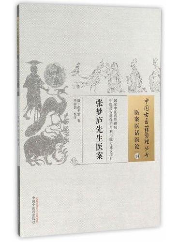 张梦庐先生医案·中国古医籍整理丛书