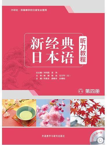 新经典日本语听力教程(第四册)