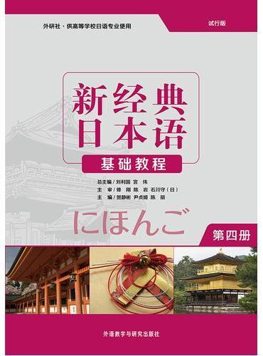 新经典日本语基础教程(第四册)