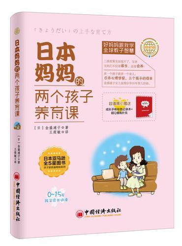 日本妈妈的两个孩子养育课
