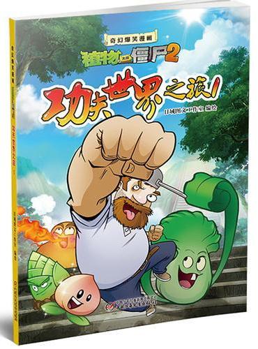 植物大战僵尸2·奇幻爆笑漫画系列 功夫世界之旅 1
