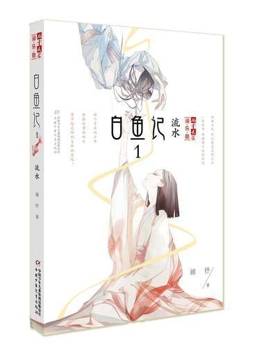 《儿童文学》淘·乐·酷书系——白鱼记1·流水