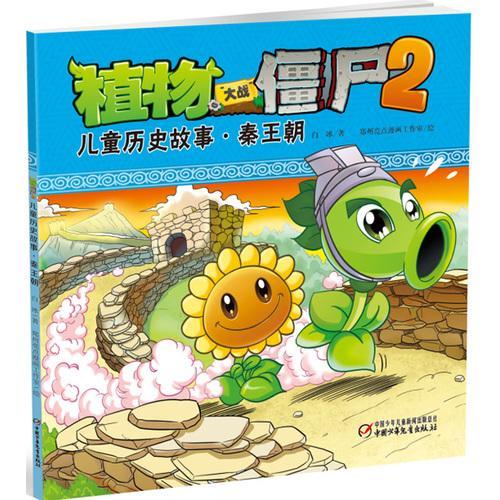 植物大战僵尸2 儿童历史故事 秦王朝